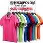 新款polo衫定制印logo夏季短袖汤姆同款翻领广告衫定制男女工作服