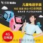 Kido k2w全网通4G电信版wifiF2定位防水多功能男女孩智能儿童手表