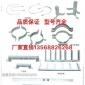 厂家直销电力金具,各种高低压瓷瓶,横担,电力抱箍